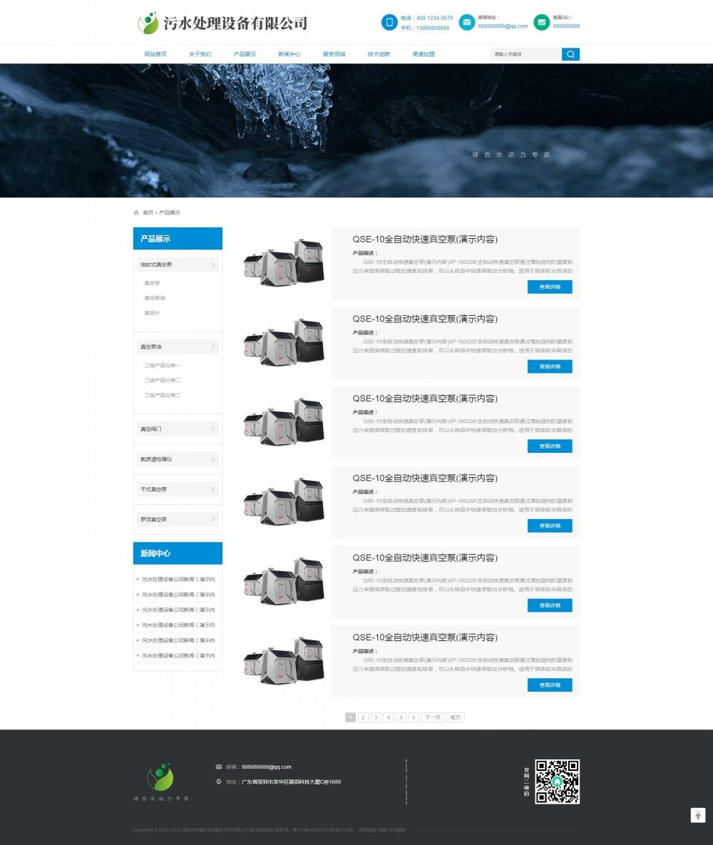 3产品展示.jpg [DG-0182]响应式环保污水处理设备类网站帝国cms模板 html5绿色环保设备帝国网站源码 企业模板 第3张