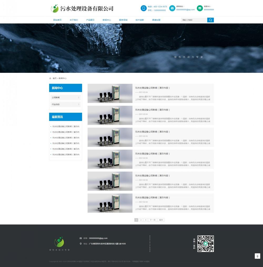 4新闻中心.jpg [DG-0182]响应式环保污水处理设备类网站帝国cms模板 html5绿色环保设备帝国网站源码 企业模板 第4张