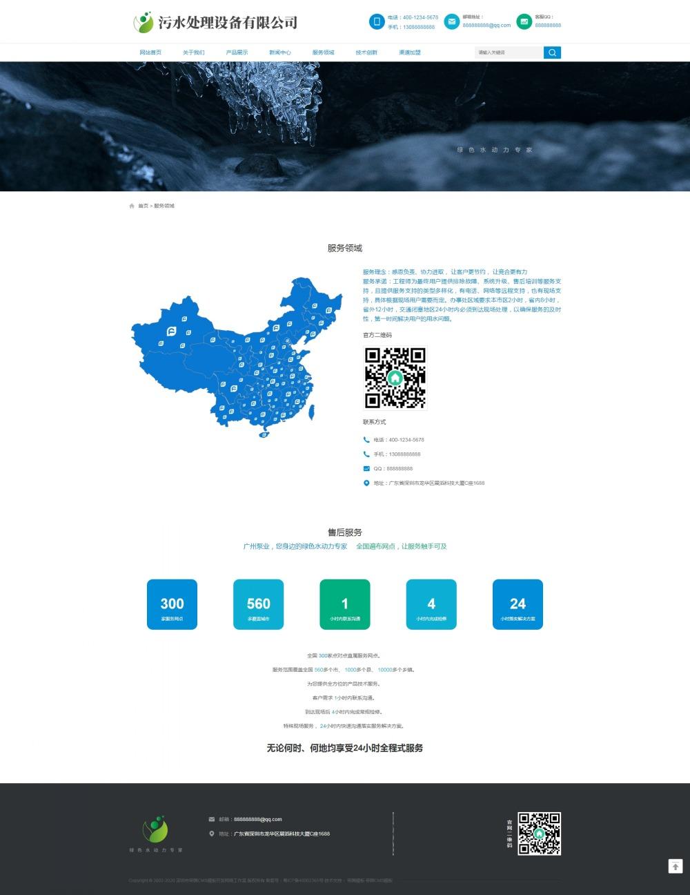 5服务领域.jpg [DG-0182]响应式环保污水处理设备类网站帝国cms模板 html5绿色环保设备帝国网站源码 企业模板 第5张