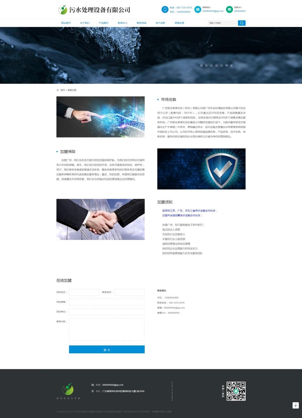 7渠道加盟.jpg [DG-0182]响应式环保污水处理设备类网站帝国cms模板 html5绿色环保设备帝国网站源码 企业模板 第7张