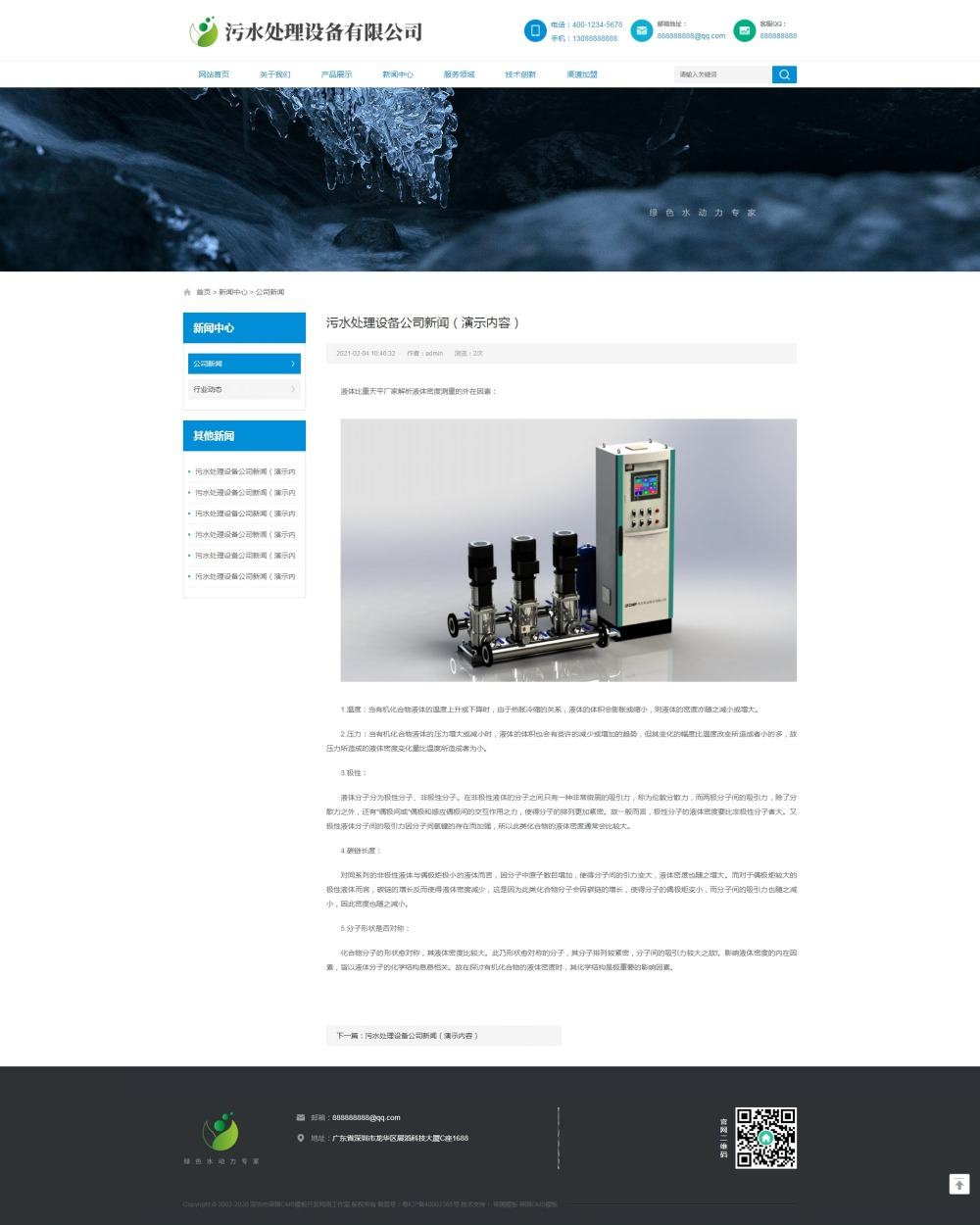 9资讯详情页页.jpg [DG-0182]响应式环保污水处理设备类网站帝国cms模板 html5绿色环保设备帝国网站源码 企业模板 第9张
