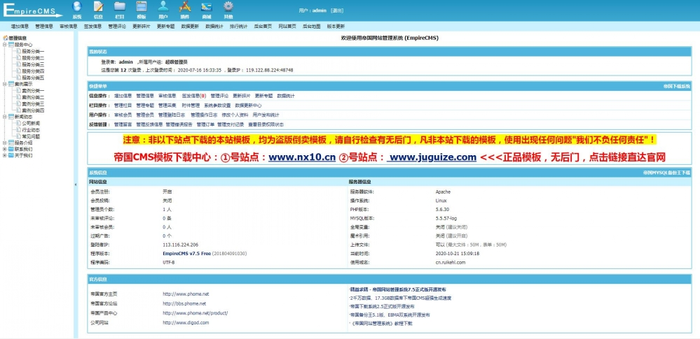 10后台首页.jpg [DG-0182]响应式环保污水处理设备类网站帝国cms模板 html5绿色环保设备帝国网站源码 企业模板 第10张