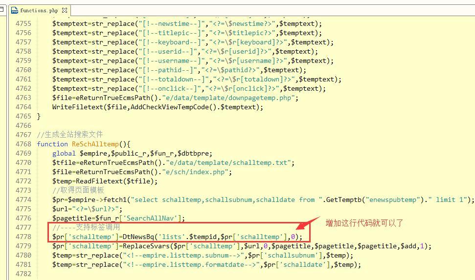 帝国cms全站搜索模板支持灵动标签调用的方法! 帝国CMS教程