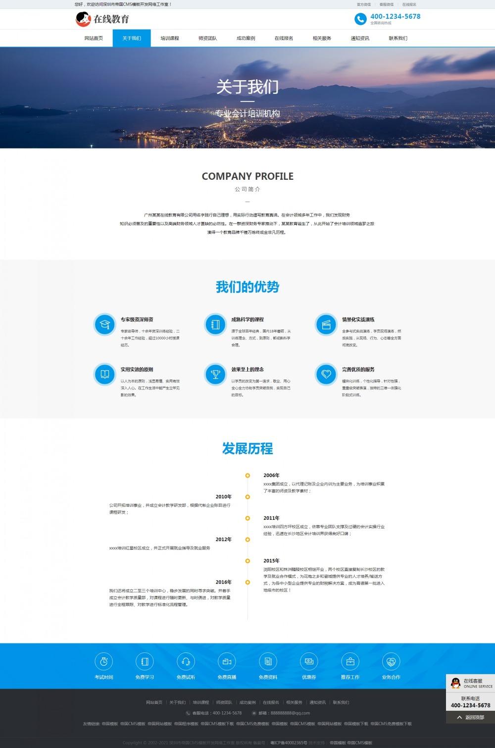 [DG-0183]响应式在线教育培训类网站帝国cms模板_教育培训机构帝国网站源码下载 企业模板 第2张