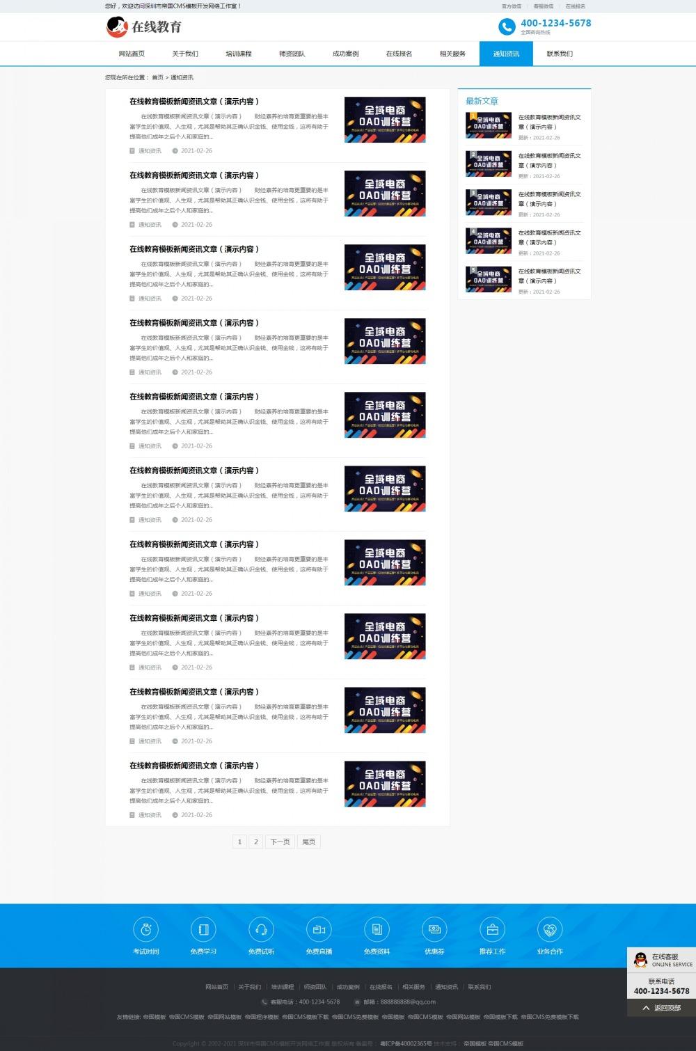 [DG-0183]响应式在线教育培训类网站帝国cms模板_教育培训机构帝国网站源码下载 企业模板 第8张
