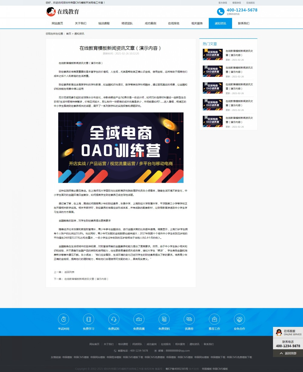 [DG-0183]响应式在线教育培训类网站帝国cms模板_教育培训机构帝国网站源码下载 企业模板 第11张