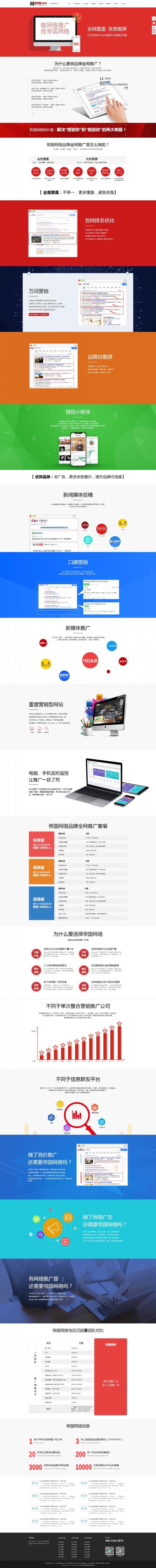 [DG-0184]帝国cms高端网络推广公司网站模板,网络营销策划广告推广公司网站模板(带PC+移动端同步生成插件、独立手机端) 企业模板 第2张