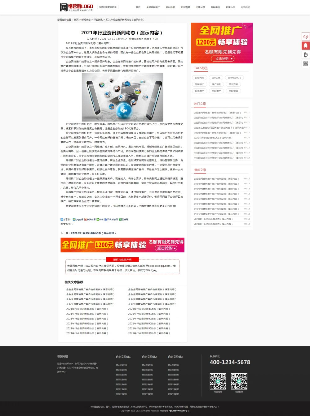 [DG-0184]帝国cms高端网络推广公司网站模板,网络营销策划广告推广公司网站模板(带PC+移动端同步生成插件、独立手机端) 企业模板 第7张