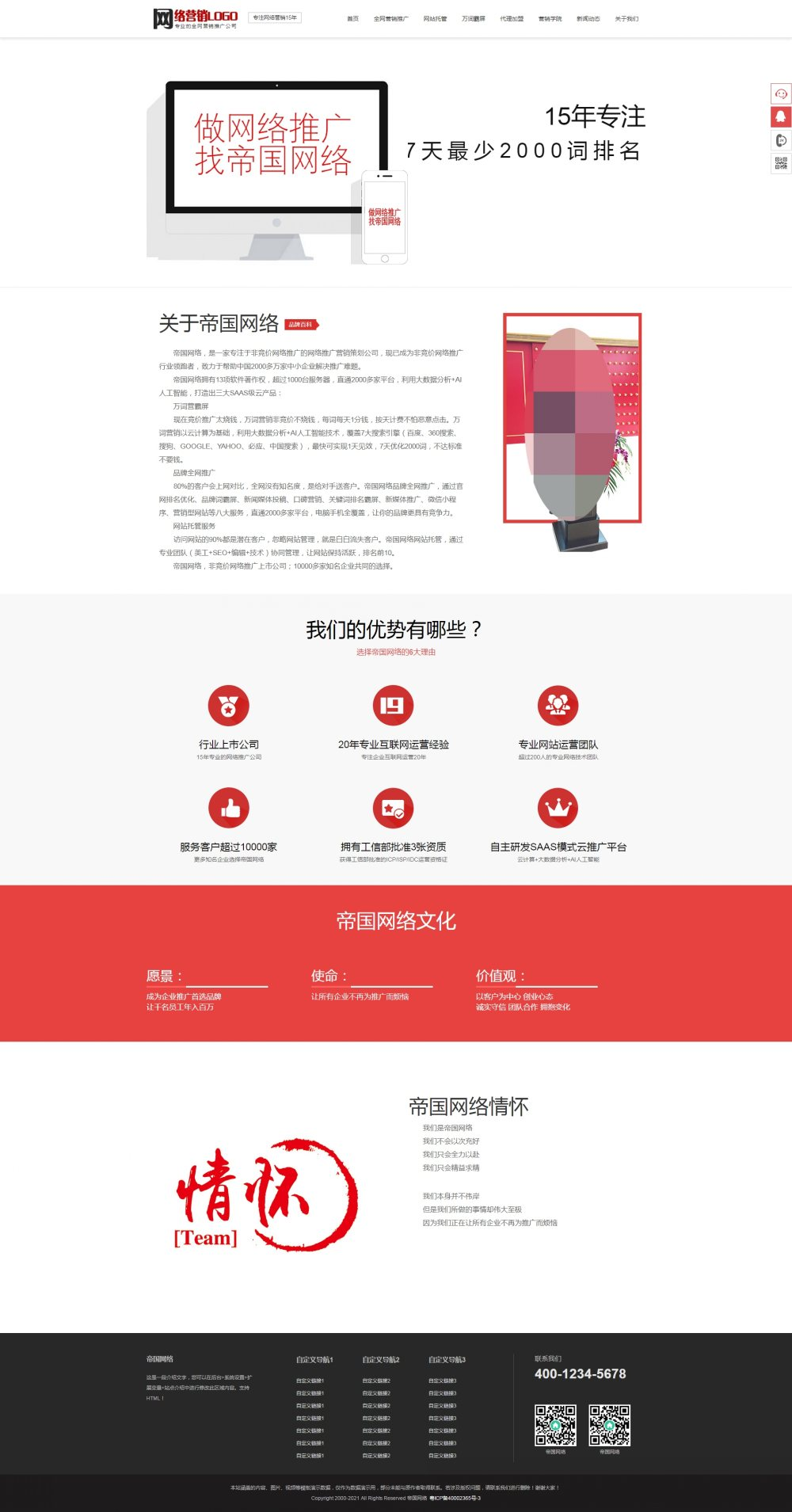 [DG-0184]帝国cms高端网络推广公司网站模板,网络营销策划广告推广公司网站模板(带PC+移动端同步生成插件、独立手机端) 企业模板 第8张