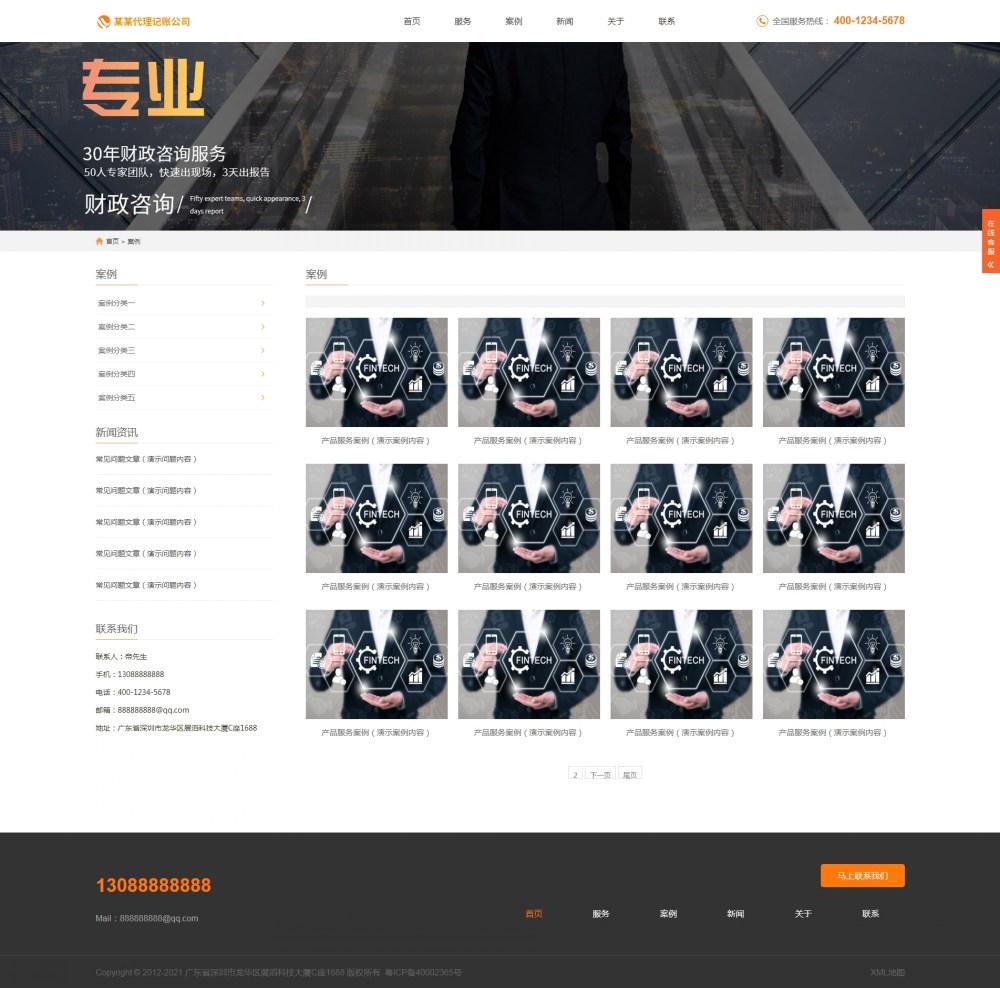[DG-0185](自适应手机版)响应式代理记账财政咨询服务帝国cms模板 html5财务会计类网站模板下载 企业模板 第3张