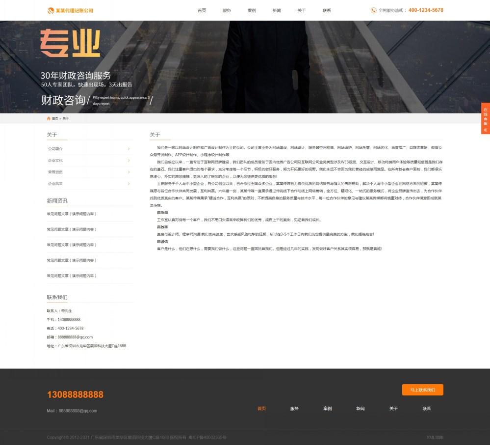 [DG-0185](自适应手机版)响应式代理记账财政咨询服务帝国cms模板 html5财务会计类网站模板下载 企业模板 第5张
