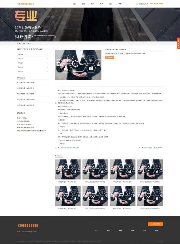 [DG-0185](自适应手机版)响应式代理记账财政咨询服务帝国cms模板 html5财务会计类网站模板下载 企业模板 第8张