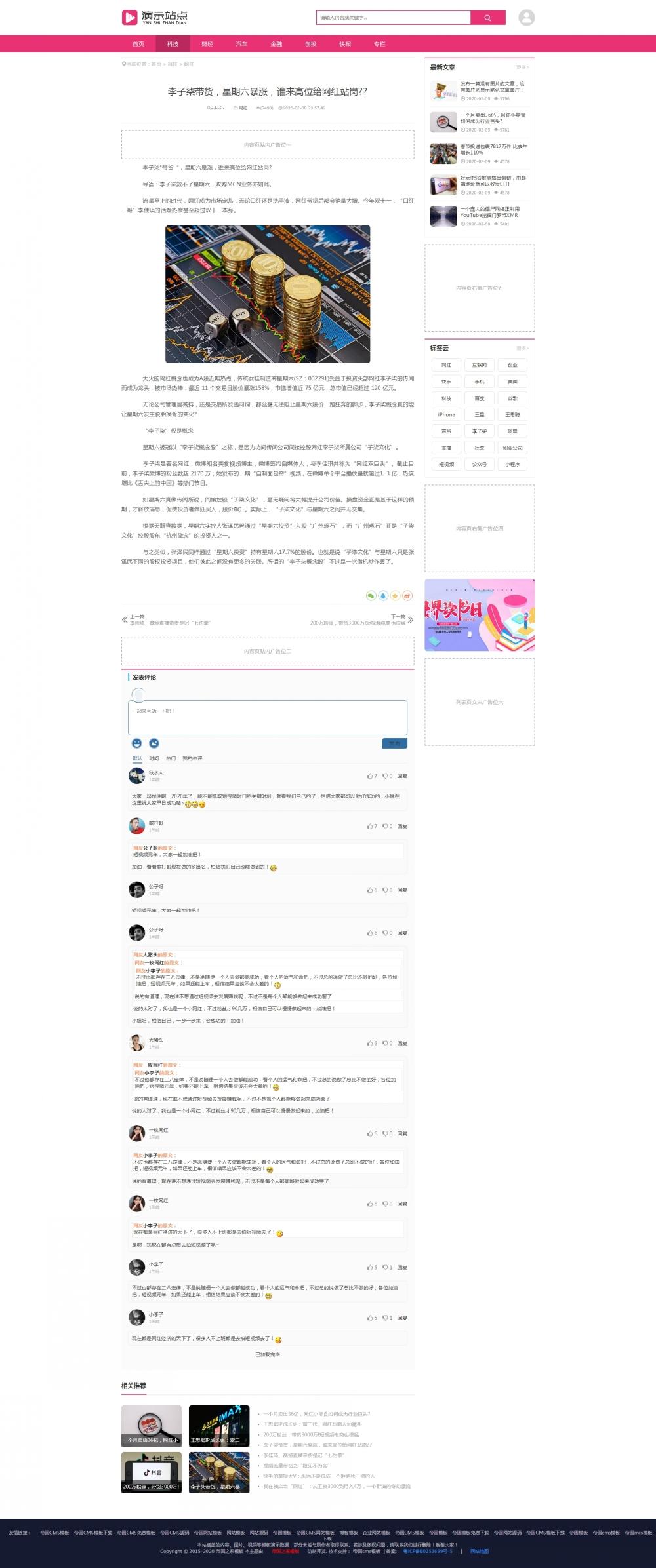 3文章内容页.jpg [DG-0200]粉色高端大气响应式自媒体帝国cms模板 自适应新闻资讯帝国网站模板下载 新闻资讯 第3张