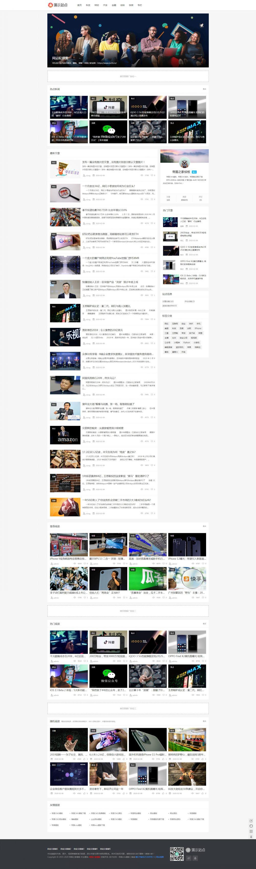 1网站首页.jpg [DG-0201]响应式新闻资讯媒体帝国cms模板 自适应文章博客帝国网站模板下载 新闻资讯 第1张