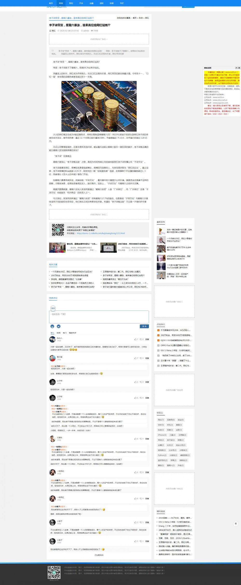 3文章内容页.jpg [DG-0203]响应式新闻资讯门户帝国cms模板 自适应资讯门户帝国网站模板下载 新闻资讯 第3张