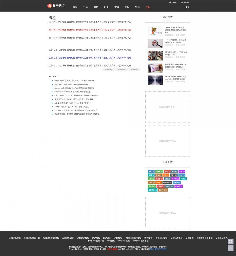 4栏目单页.jpg [DG-0205]自适应科技门户资讯帝国cms模板 响应式科技门户帝国网站模板下载 新闻资讯 第4张