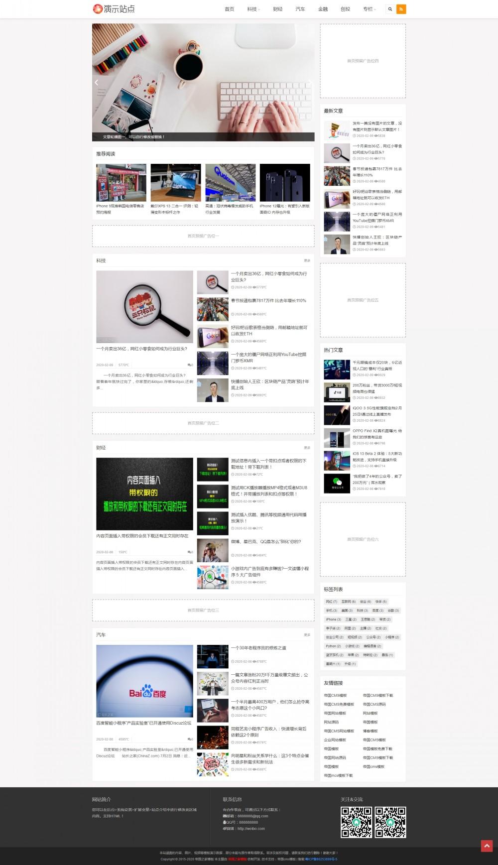 1网站首页.jpg [DG-0209]大气响应式新闻资讯帝国cms模板 自适应文章博客帝国网站模板下载 新闻资讯 第1张