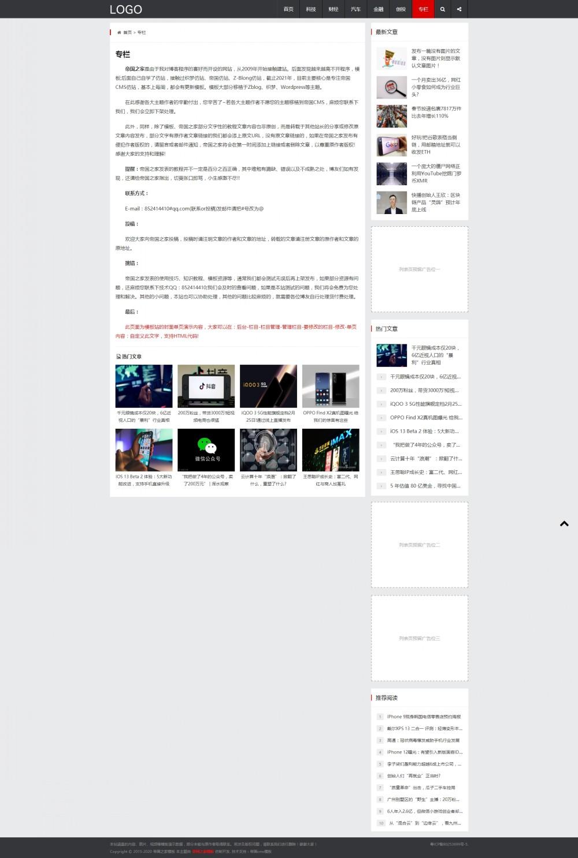 4栏目单页.jpg [DG-0210]高端大气响应式新闻资讯帝国cms模板 黑色资讯门户帝国网站模板下载 新闻资讯 第4张