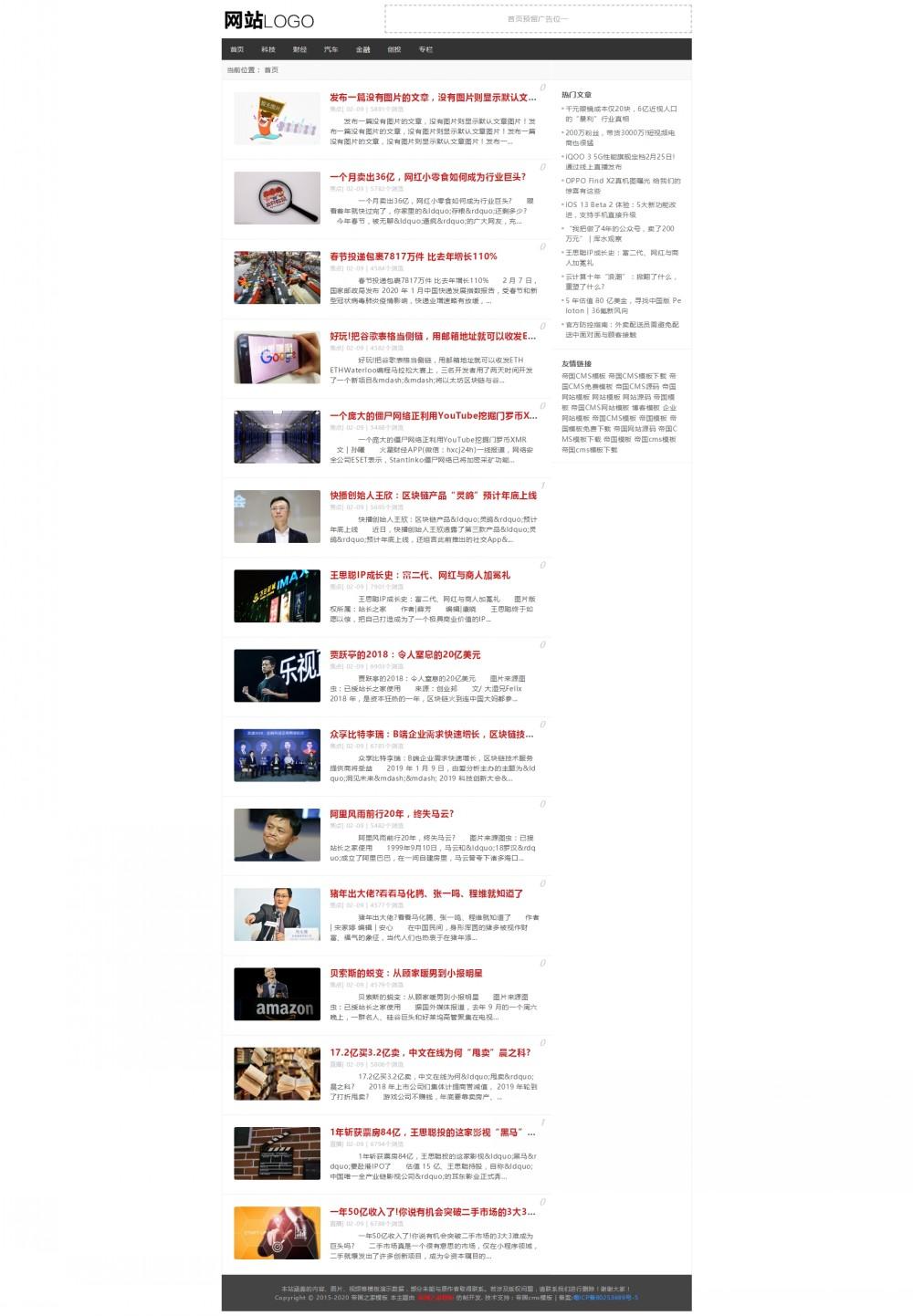 1网站首页.jpg [DG-0234]响应式仿煎蛋网帝国cms模板 HTML5仿煎蛋网资讯帝国网站模板下载 新闻资讯 第1张