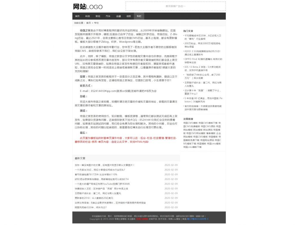 4栏目单页.jpg [DG-0234]响应式仿煎蛋网帝国cms模板 HTML5仿煎蛋网资讯帝国网站模板下载 新闻资讯 第4张