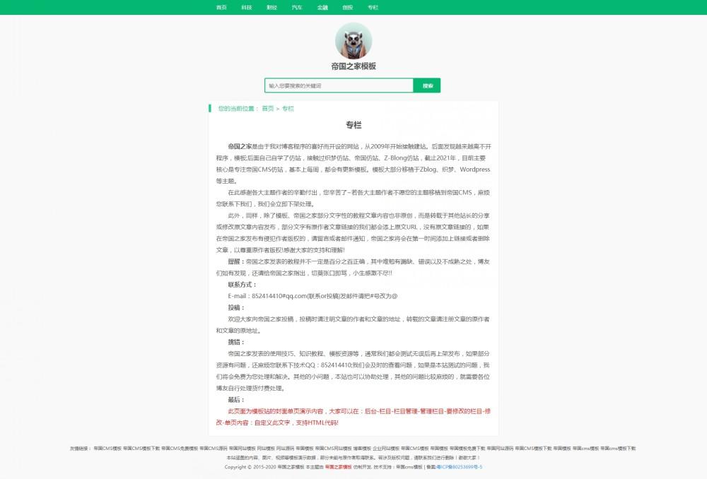 [DG-0236]自适应技术博客帝国cms模板 响应式个人技术博客网站模板下载 博客文章 第4张
