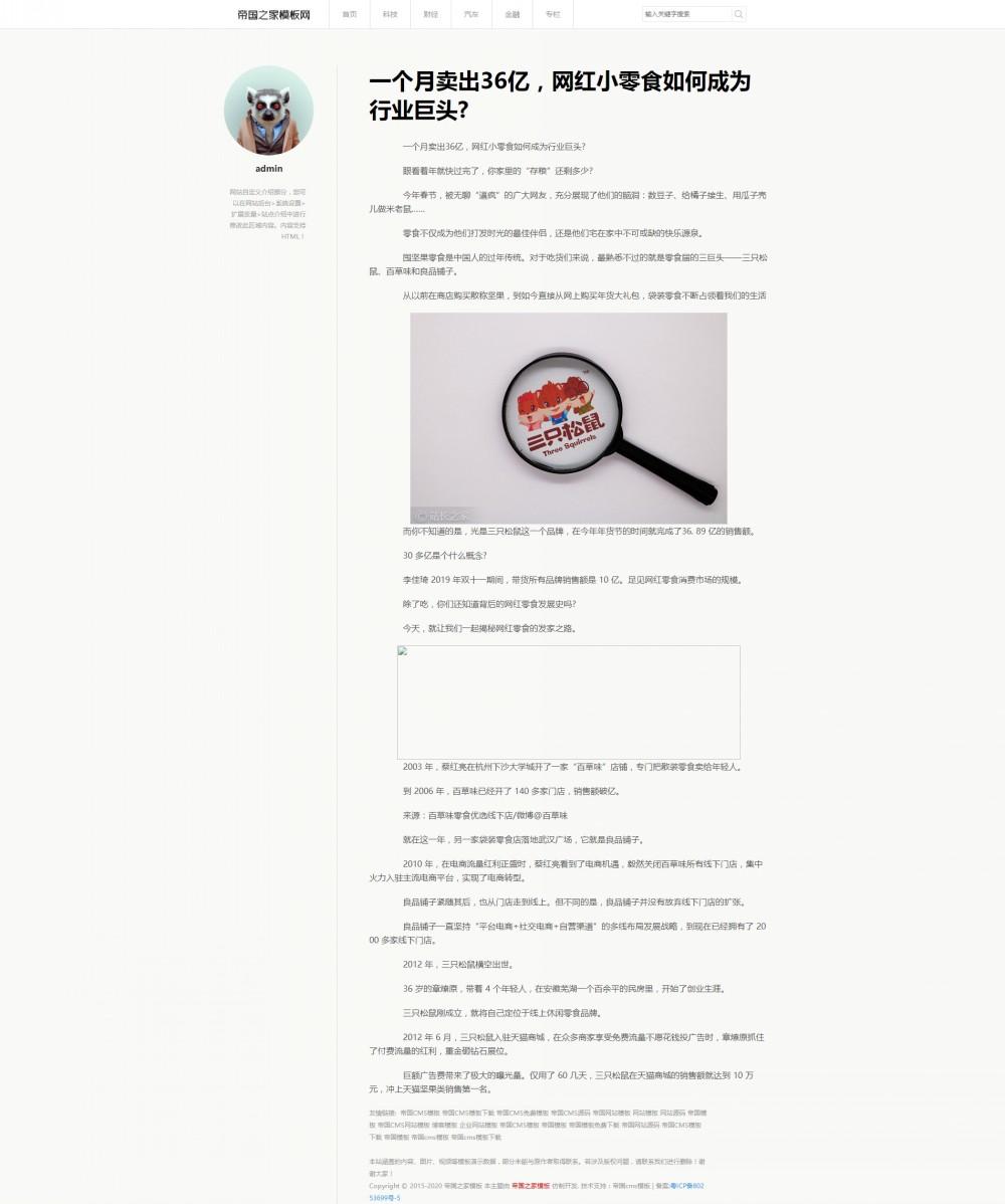[DG-0237]精美简约单栏博客帝国cms模板 个人文章技术博客网站模板下载 博客文章 第3张