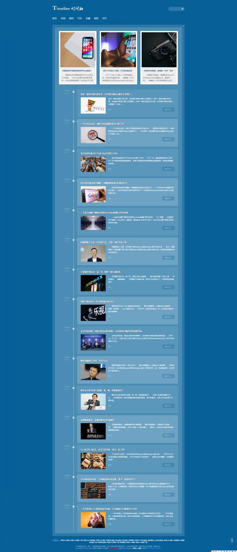 1网站首页.jpg [DG-0238]自适应时间轴博客帝国cms模板 HTML5响应式个人博客网站模板下载 博客文章 第1张