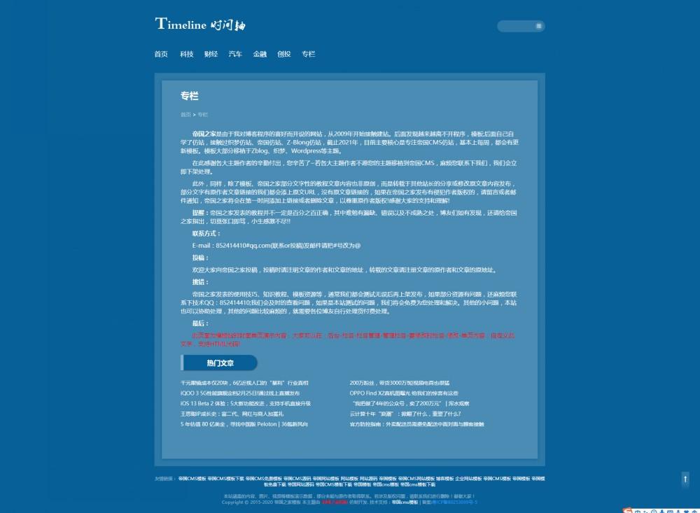 4栏目单页.jpg [DG-0238]自适应时间轴博客帝国cms模板 HTML5响应式个人博客网站模板下载 博客文章 第4张