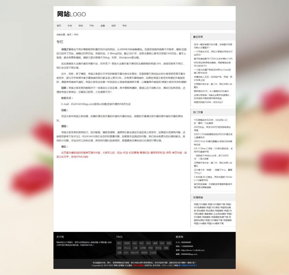 [DG-0239]自适应简约个人博客帝国cms模板 响应式个人博客网站模板下载 博客文章 第4张