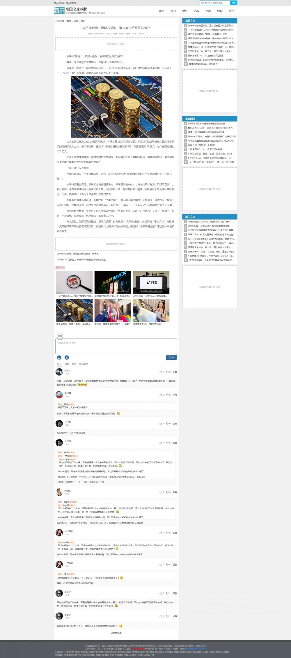 [DG-0240]响应式博客资讯帝国cms模板 响应式个人博客网站模板下载 博客文章 第3张