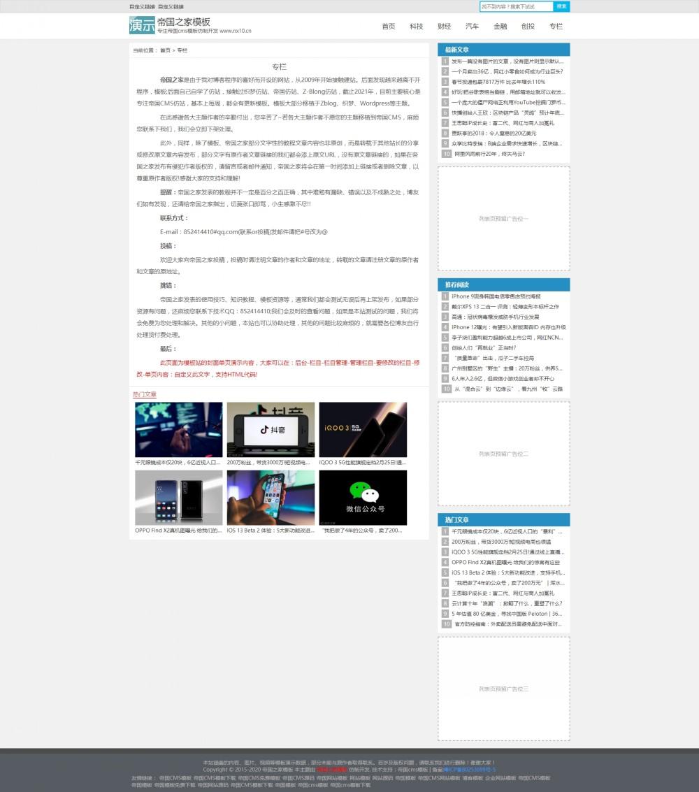 [DG-0240]响应式博客资讯帝国cms模板 响应式个人博客网站模板下载 博客文章 第4张