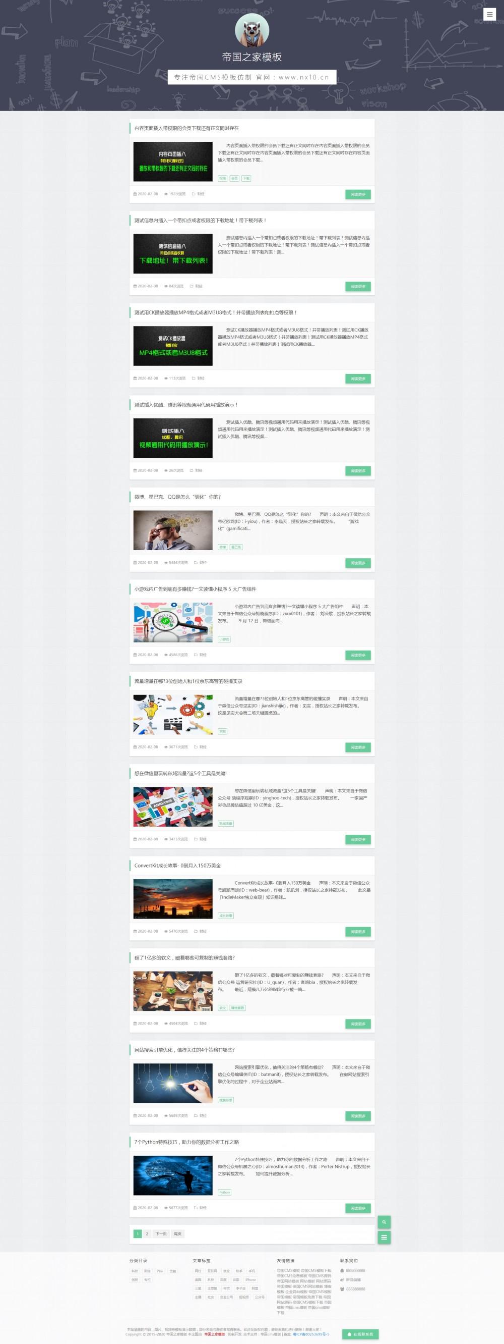 [DG-0241]响应式单栏个人博客帝国cms模板 HTML5自适应个人网站模板下载 博客文章 第2张