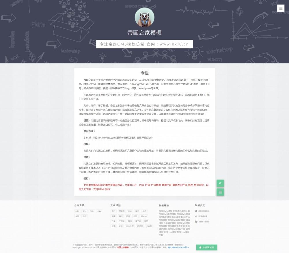 [DG-0241]响应式单栏个人博客帝国cms模板 HTML5自适应个人网站模板下载 博客文章 第4张