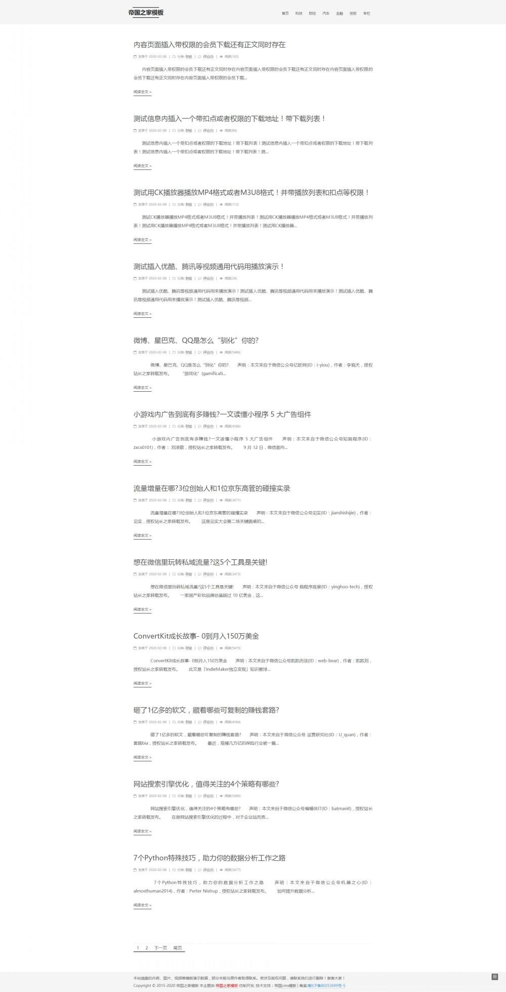 2新闻栏目页.jpg [DG-0242]响应式黑白单栏博客帝国cms模板 HTML5响应式个人网站模板下载 博客文章 第2张