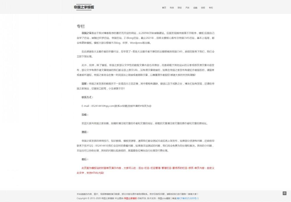 4栏目单页.jpg [DG-0242]响应式黑白单栏博客帝国cms模板 HTML5响应式个人网站模板下载 博客文章 第4张