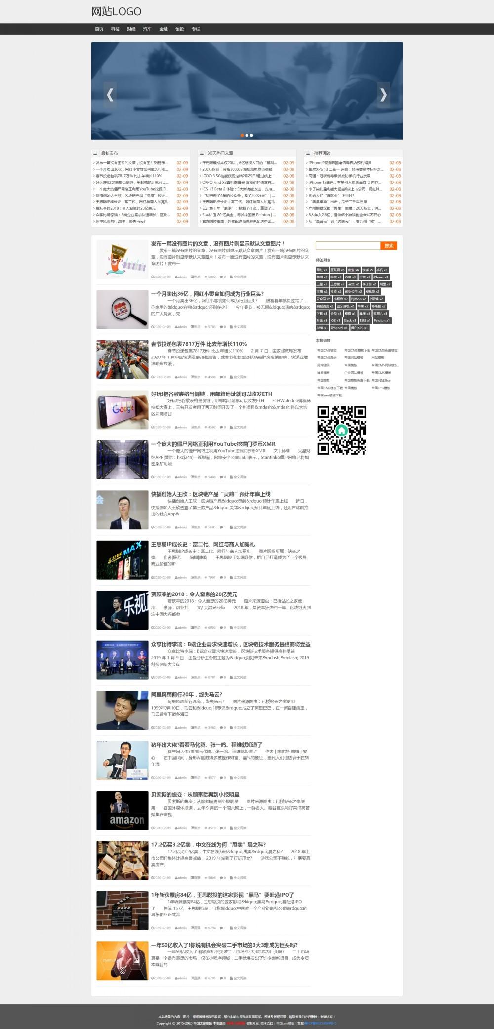 [DG-0243]自适应新闻资讯帝国cms模板 响应式科技资讯文章模板下载 新闻资讯 第1张