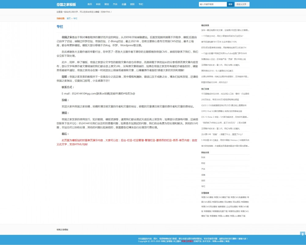 4栏目单页.jpg [DG-0244]自适应简约资讯帝国cms模板 HTML5资讯文章模板下载 新闻资讯 第4张