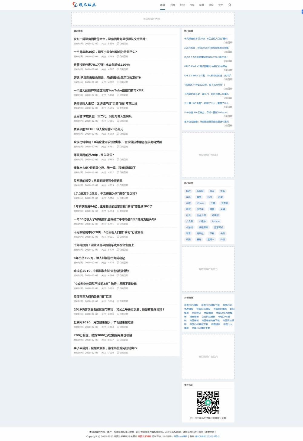 1网站首页.jpg [DG-0245]自适应简约文章帝国cms模板 响应式纯文字文章资讯帝国模板下载 博客文章 第1张